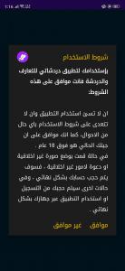 برنامج دردشة عربي