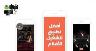 تطبيق GOM Media Player