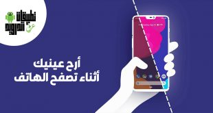 تطبيق Night Owl