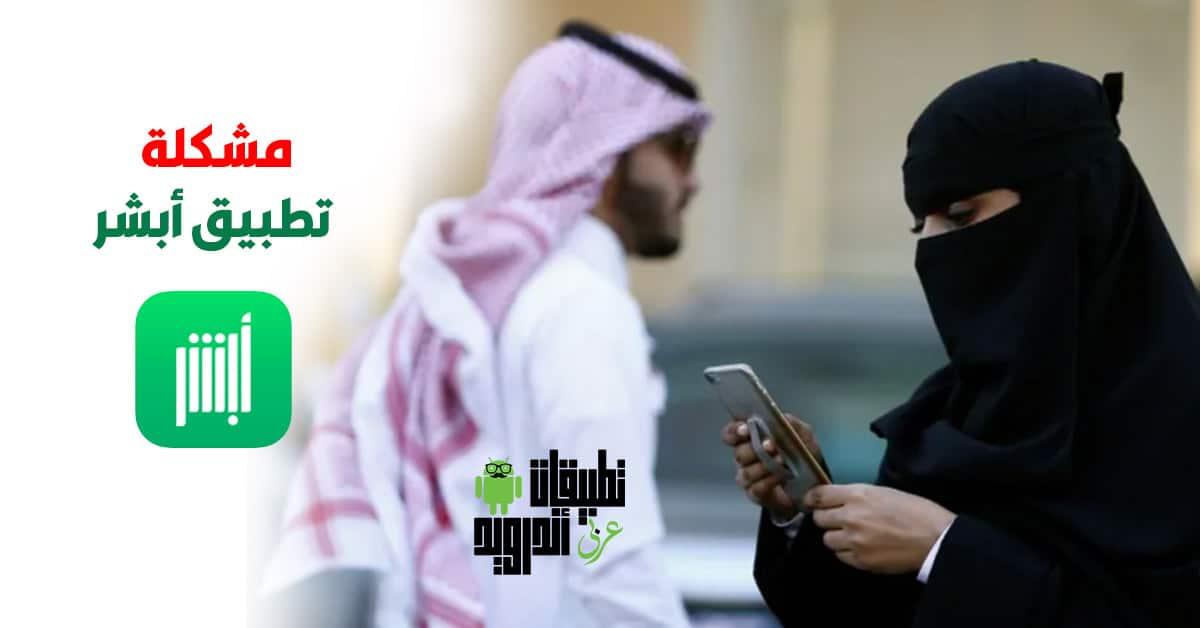 ed0cb29ed مشكلة تطبيق أبشر السعودي الذي أثار جدلاً واسعاً لدى المنظمات الحقوقية