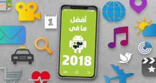 أفضل تطبيقات والعاب اندرويد 2018