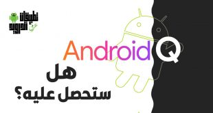 الهواتف التي ستحصل علي Android 10 Q