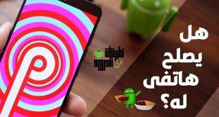 الهواتف التي ستحصل علي Android Pie