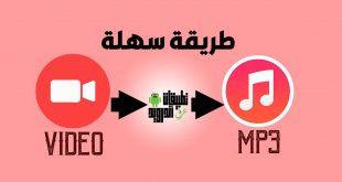 تحويل الفيديوهات إلي MP3 للاندرويد
