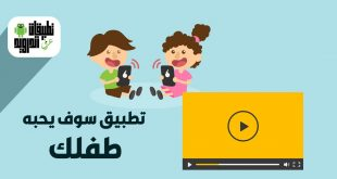 تطبيقات تشغيل الفيديوهات للأطفال