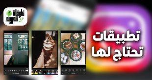 تطبيقات تعديل صور انستقرام