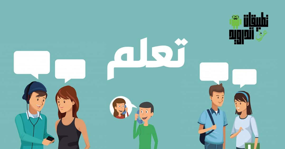 تطبيقات تعلم نطق الإنجليزية