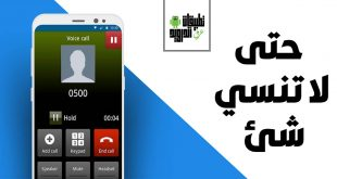 تطبيق Call Recorder