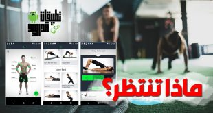 تطبيق Home Workout