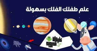 تطبيق Star Walk Kids