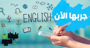 تعلم الإنجليزية من خلال الماسنجر