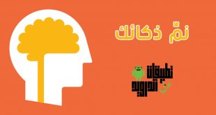 لعبة Lumosity Brain Trainer