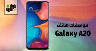 مواصفات هاتف Galaxy A20