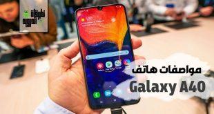 مواصفات هاتف Galaxy A40