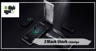 مواصفات Black Shark 2