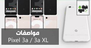 مواصفات Pixel 3a و3a XL