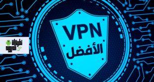 أفضل تطبيقات VPN