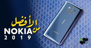 أفضل هواتف نوكيا 2019