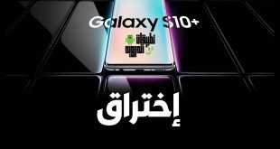 إختراق Galaxy S10