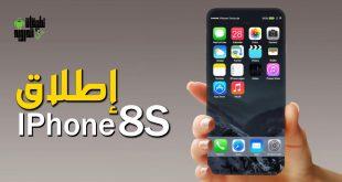 إطلاق iPhone 8S