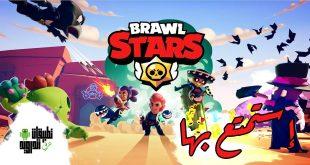 تحميل لعبة Brawl Stars