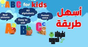 تطبيق تعلم اللغة الانجليزية للاطفال
