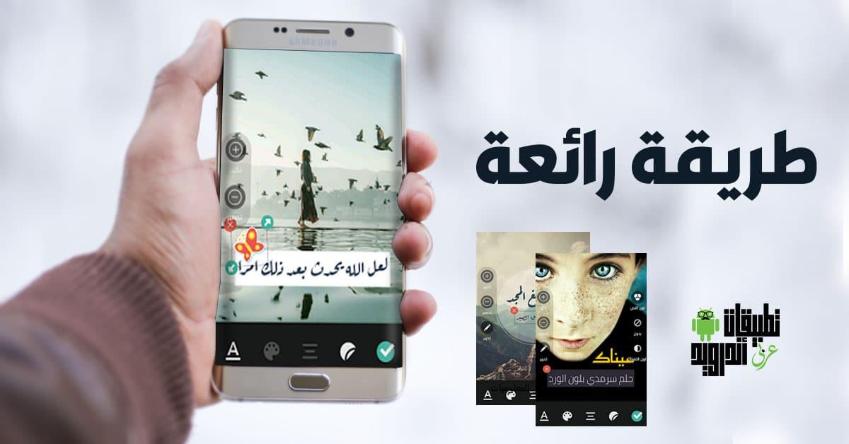 تطبيق للكتابة على الصور بالعربي