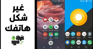 تطبيق Android O icon pack