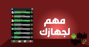 تطبيق Download Manager Pro