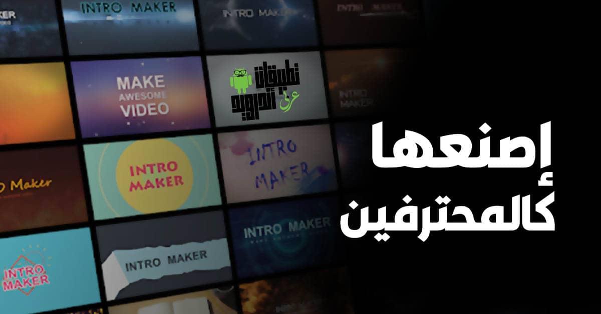 تطبيق Intro Maker