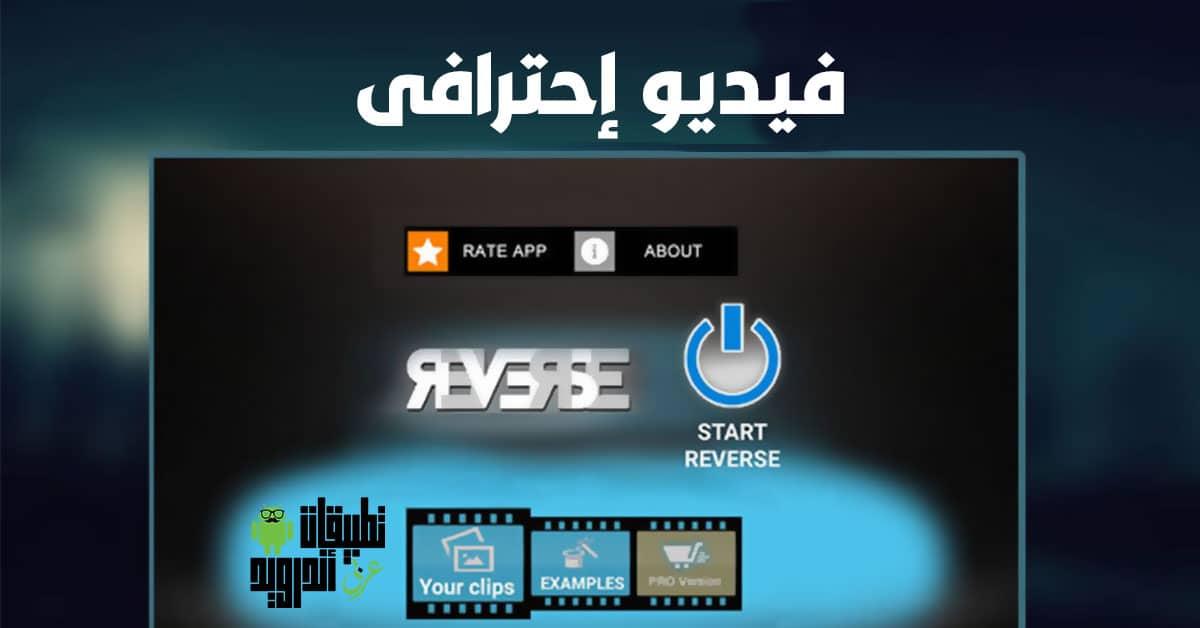 تطبيق Reverse Movie FX