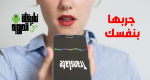تطبيق Speak & Translate