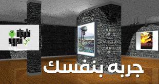 تطبيق galerie 3D