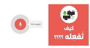 طريقة تفعيل Ok Google