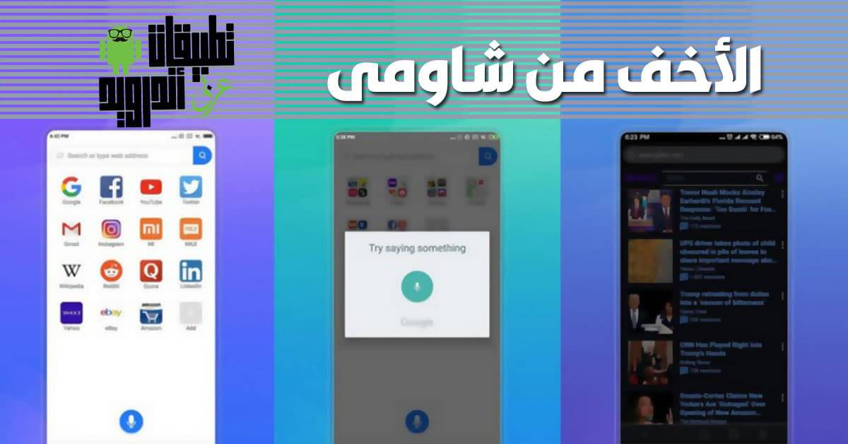 متصفح Mint Browser