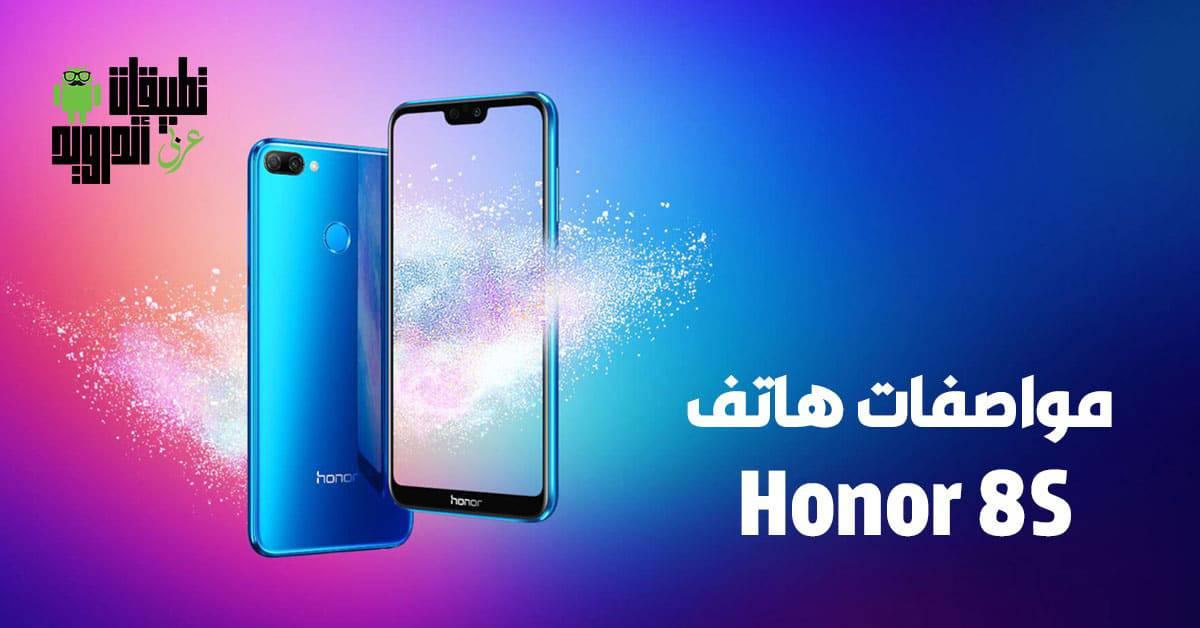 مواصفات هاتف Honor 8S