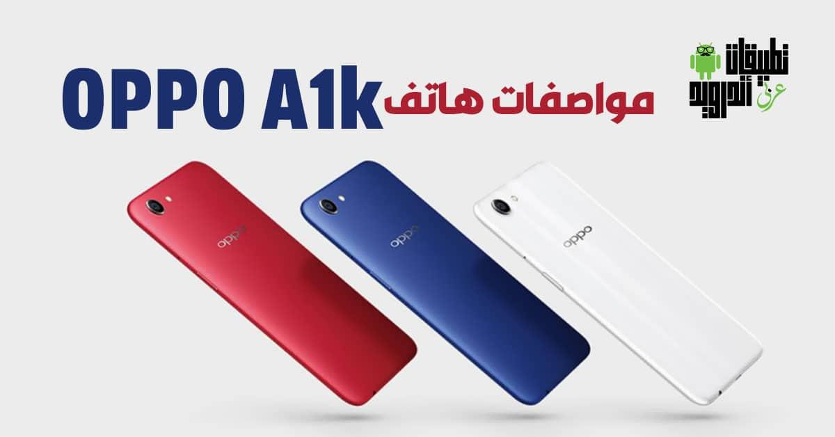 مواصفات هاتف OPPO A1k