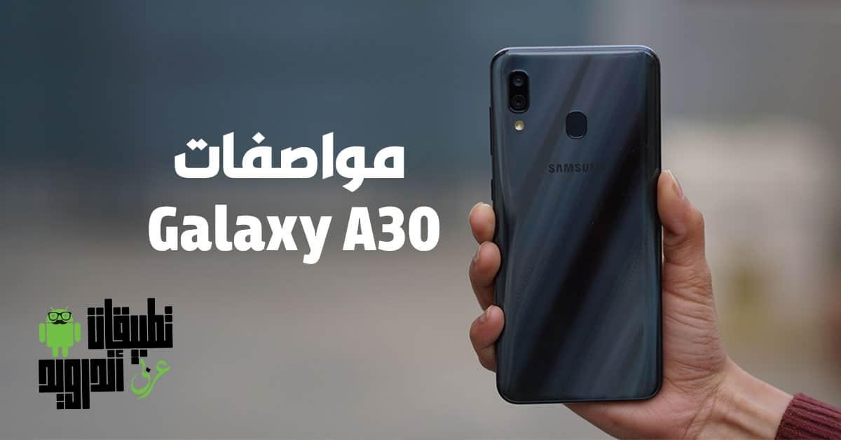 مواصفات Galaxy A30