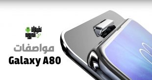 مواصفات Galaxy A80