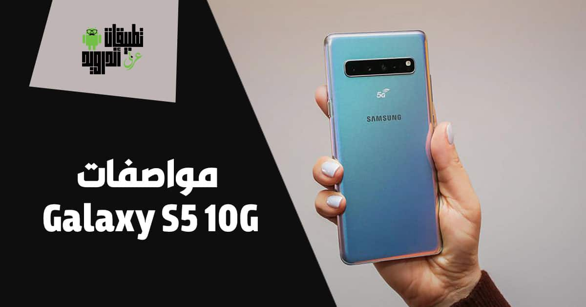 مواصفات Galaxy S10 5G