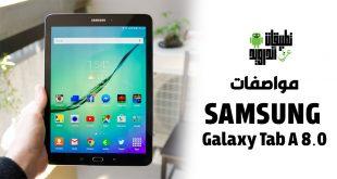 مواصفات Galaxy Tab A 8