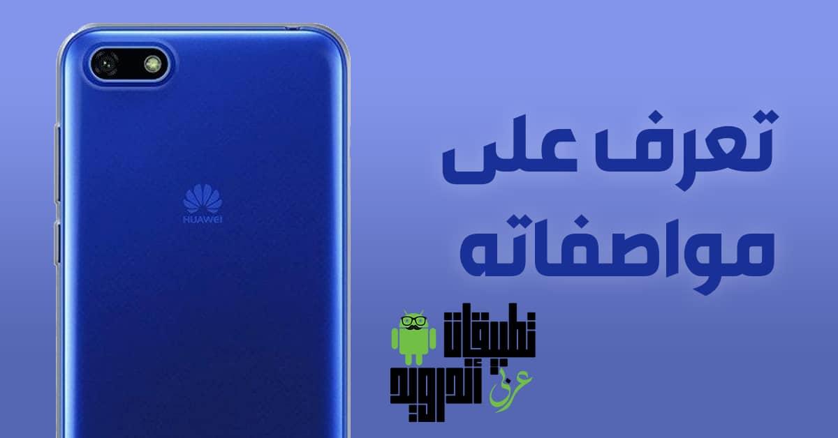 مواصفات Huawei Y5 2019