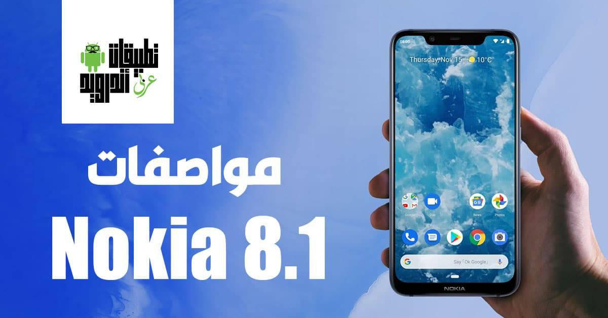 مواصفات Nokia 8.1
