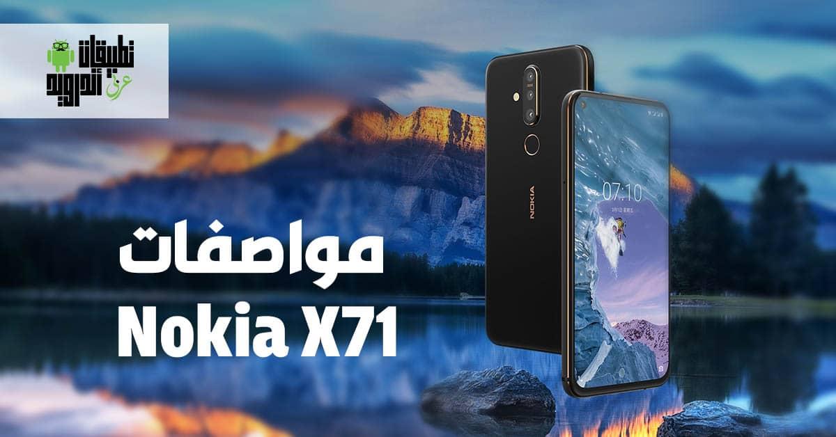 مواصفات Nokia X71