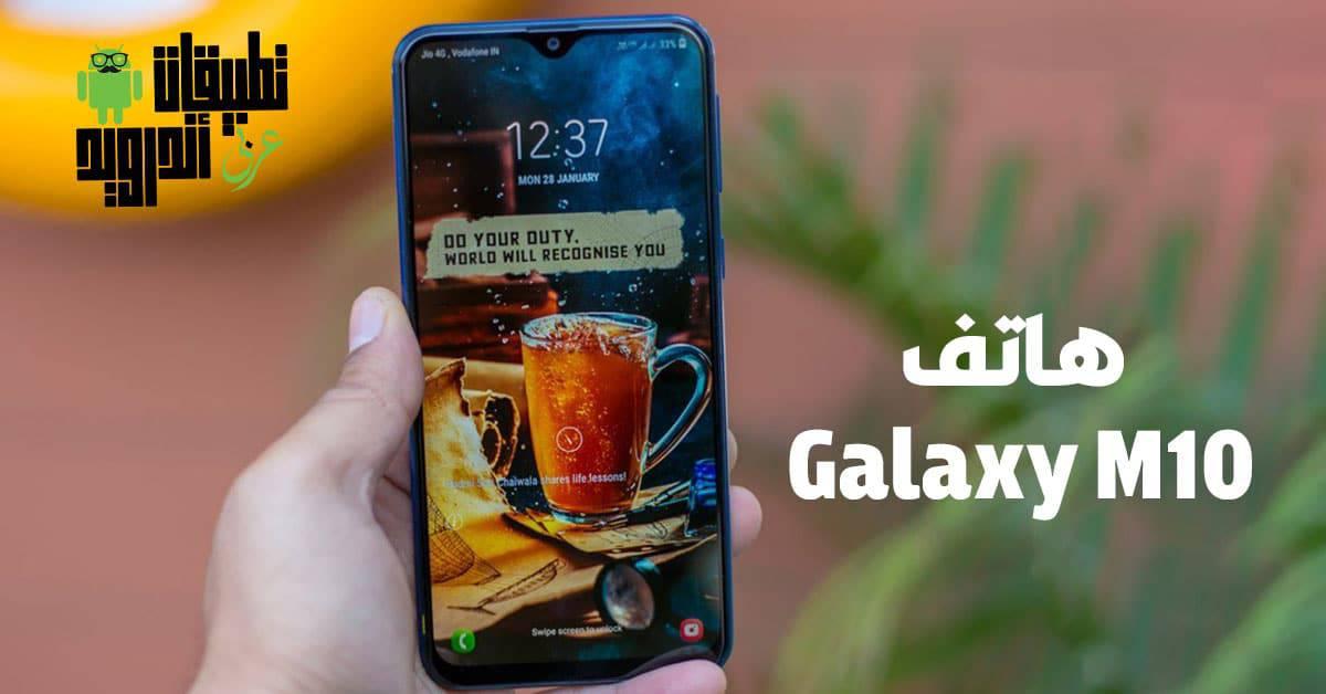 هاتف Galaxy M10