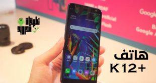 هاتف +K12