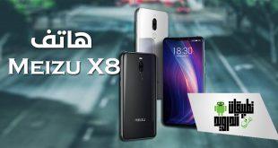 هاتف Meizu X8