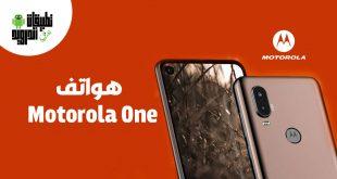 هواتف Motorola One