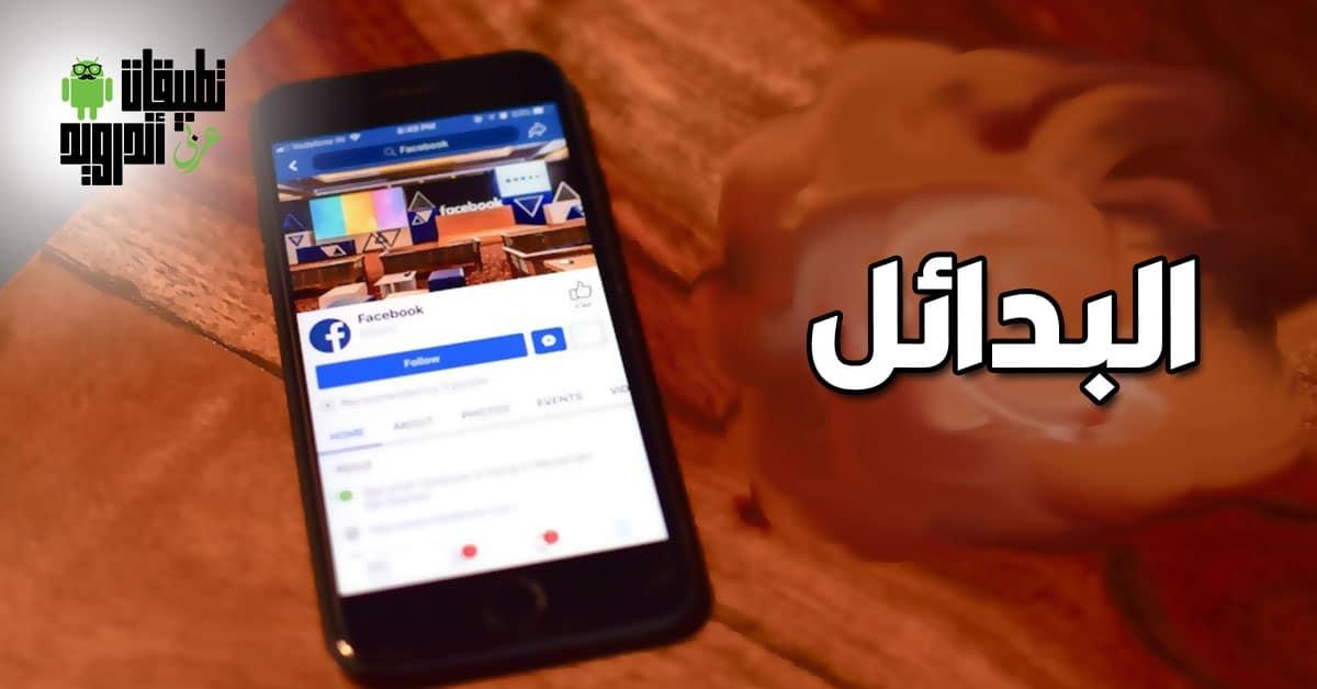 أفضل بدائل تطبيق فيس بوك