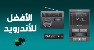 أفضل تطبيقات راديو للاندرويد